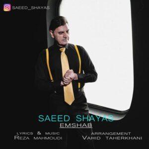 سعید شایاس امشب