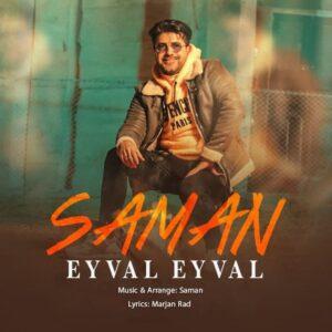 سامان ایول ایول