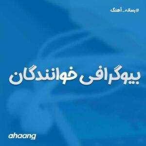 بیوگرافی خوانندگان ایرانی