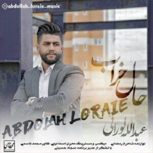 عبدالله لورایی حال خراب