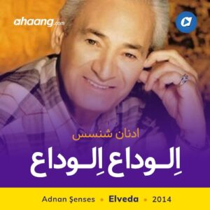 عدنان شنسس الوداع الوداع