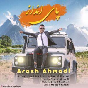 آرش احمدی پای انداز