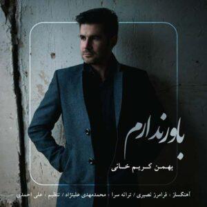 بهمن کریم خانی باور ندارم