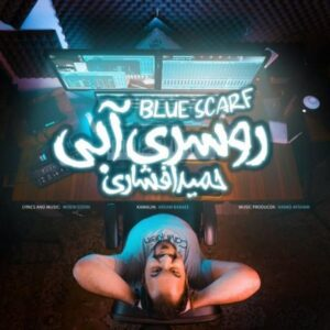 حمید افشاری روسری آبی
