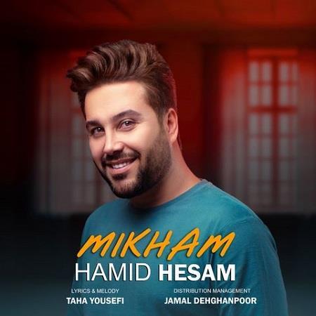 حمید حسام میخوام