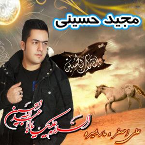 مجید حسینی علی اصغر
