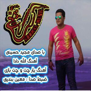 مجید حسینی الله دادا