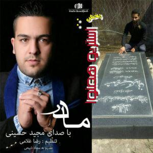 مجید حسینی به یاد مادر