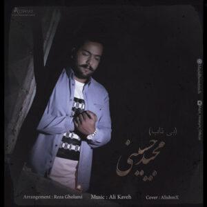 مجید حسینی بی تاب