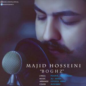 مجید حسینی بغض