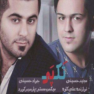 مجید حسینی تک پر