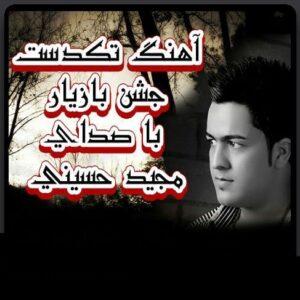 مجید حسینی تکدست
