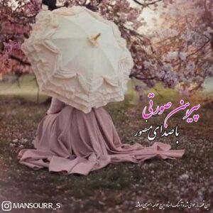 منصور صادقپور پیرهن صورتی