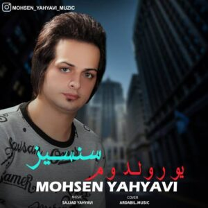 محسن یحیوی سنسیز یورولدوم