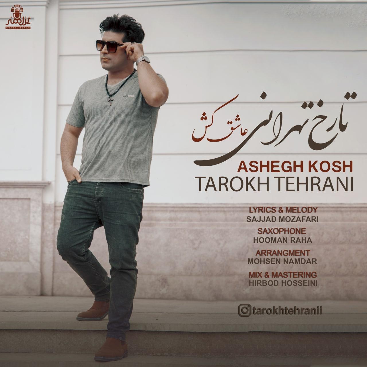 تارخ تهرانی عاشق کش