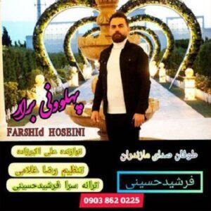 فرشید حسینی پهلوان برار