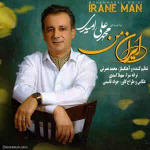 محمدعلی امیدی ایران من