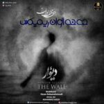 دانلود ریمیکس محسن یگانه دیوار (ریمیکس دی جی الوان)