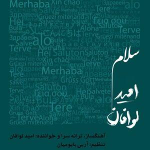 دانلود آلبوم امید لوافان سلام