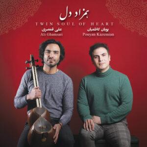 دانلود آلبوم پویان کاظمیان و علی قمصری همزاد دل