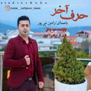 رامین نبی پور حرف آخر