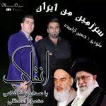 رضا غلامی و منصور اسحاقی انقلاب