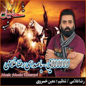 رضا غلامی لالایی
