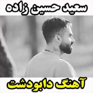 سعید حسین زاده دابودشت