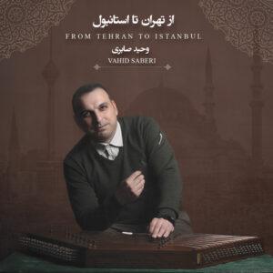 دانلود آلبوم وحید صابری از تهران تا استانبول