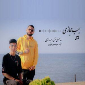 ابوالفضل فضلی و مسعود شهرکی بمب مجازی