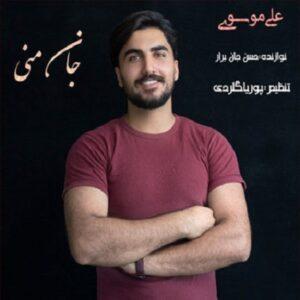 علی موسوی جانان منی