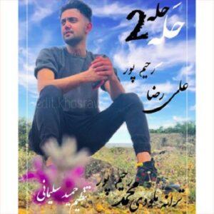 علیرضا رحیم پور حله حله 2