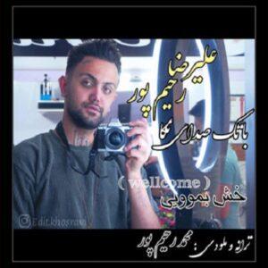 علیرضا رحیم پور خش بمویی
