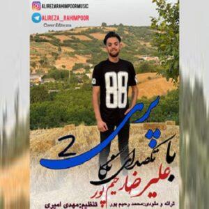 علیرضا رحیم پور پری 2