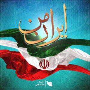 احسان معصومی ایران من