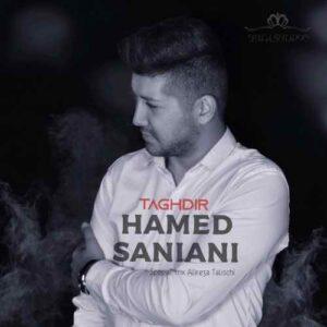 حامد سانیانی تقدیر
