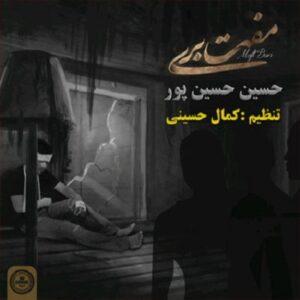 حسین حسین پور مفت بری