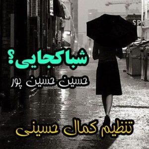 حسین حسین پور شبا کجایی