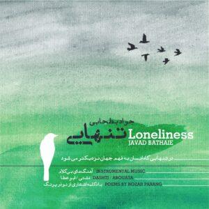 دانلود آلبوم جواد بطحائی تنهایی