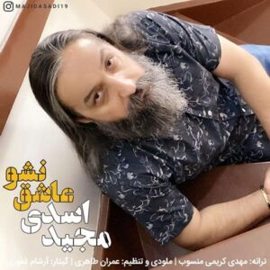 مجید اسدی عاشق نشو