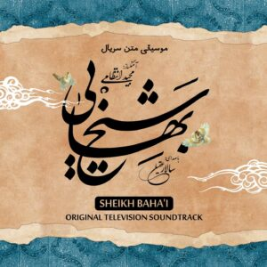 دانلود آلبوم مجید انتظامی شیخ بهایی