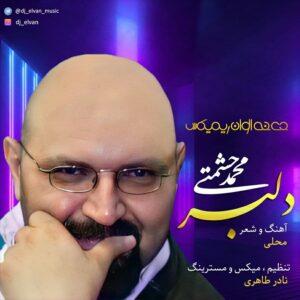 دانلود ریمیکس محمد حشمتی دلبر (ریمیکس دی جی الوان)