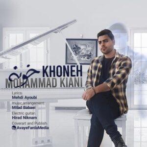 محمد کیانی خونه