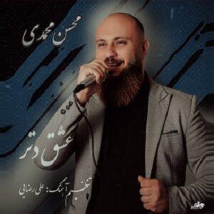 محسن محمدی عشق دتر