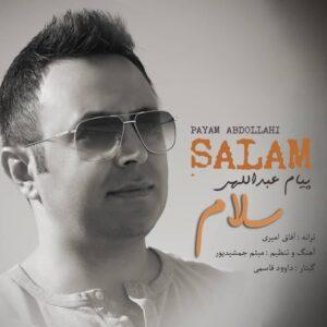 پیام عبداللهی سلام