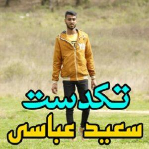 سعید عباسی تکدست