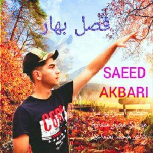 سعید اکبری فصل بهار
