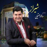 سالار عقیلی شیراز