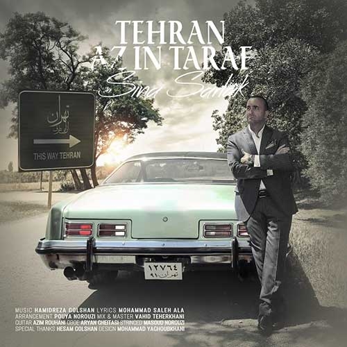 سینا سرلک تهران از این طرف