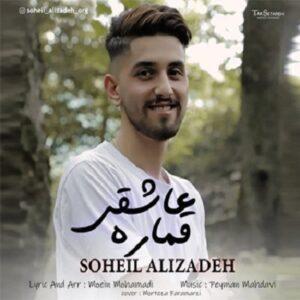 سهیل علیزاده قماره عاشقی